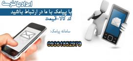 با پیامک با ما در ارتباط باشید
