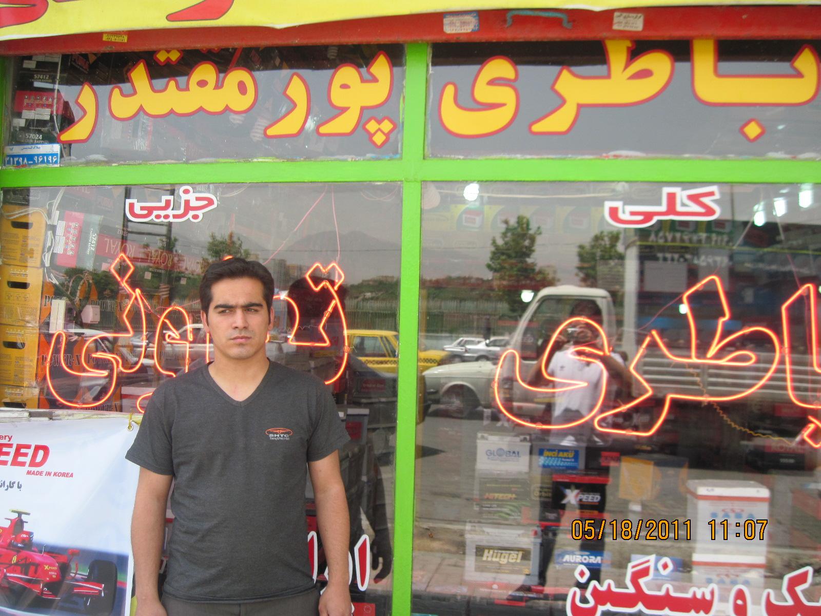 نمایندگی فروش باتری خودرو میانجاده کرج (شهاب جواد پور مقتدر ),نمایندگی فروش باتری خودرو ,فروش باتری,میانجاده کرج, باتری خودرو